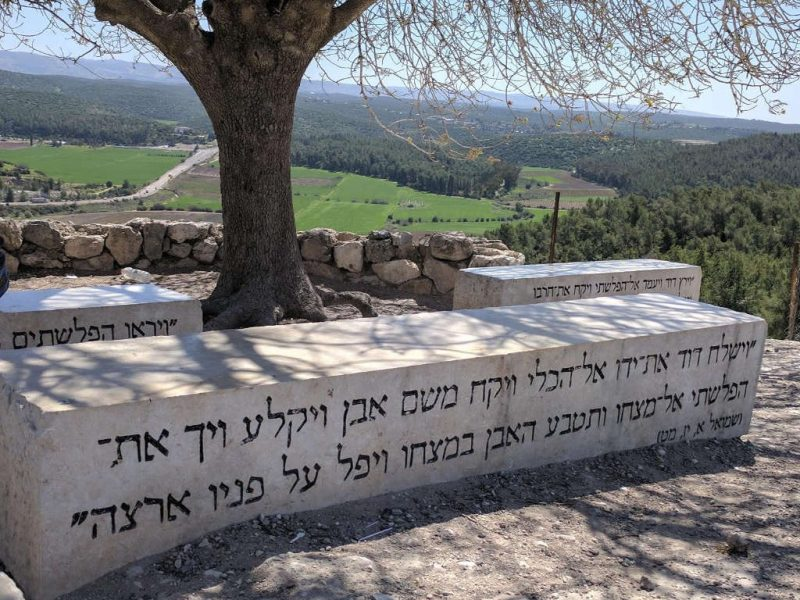 Tel Azekah - Samuel 1 17:49 - David and Golaith